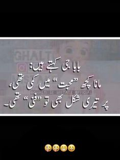Funny Qoutes, Funny Memes, Jokes, Funny Facts, People Quotes, Urdu Quotes, Poetry, Guy, Feelings