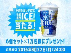 キリン 氷結®(お酒)「氷結®専用ICEBOXが当たる! 」キャンペーン