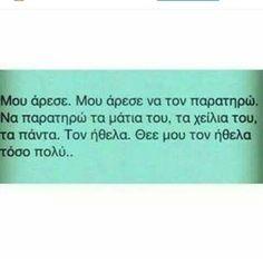 """2,988 """"Μου αρέσει!"""", 11 σχόλια - @g_r_q_u_o_t_e_s στο Instagram: """"💚"""" New Quotes, Wisdom Quotes, Book Quotes, Life Quotes, Love Me More, My Love, I Still Miss You, Saving Quotes, Greek Words"""