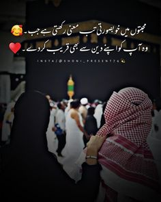 Deep Quotes About Love, Poetry Quotes In Urdu, Best Urdu Poetry Images, Love Poetry Urdu, True Love Quotes, Qoutes, Best Islamic Quotes, Islamic Inspirational Quotes, Shayari Love Dard