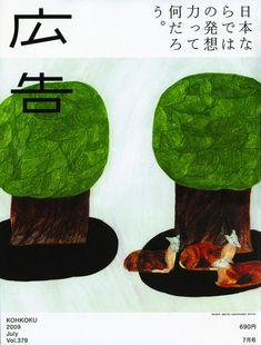 秋山 花 : 雑誌「広告」Vol.379 / 博報堂 / 2009年 / AD:尾原史和 D:漆原悠一 ED:永井一史