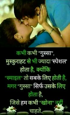 🌹🌹sorthiya reshma 🌹 🌹 Love Smile Quotes, Real Love Quotes, Love Picture Quotes, First Love Quotes, Good Thoughts Quotes, Love Quotes With Images, Beautiful Love Quotes, Quotes Images, Sayri Hindi Love