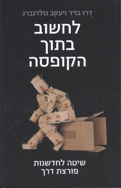 Hebrew Edition of Inside the Box!