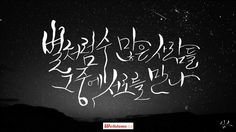 lyric of meet you up in thousands of people by lee sun hee. 2014 oct. calligraphy by Park ha ram http://me2.do/FJA1ztVl
