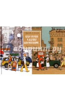 Мурашова, Майорова - Когда бабушка и дедушка были маленькими… обложка книги