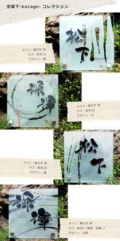 表札、ガラス表札、筆文字、日本家屋