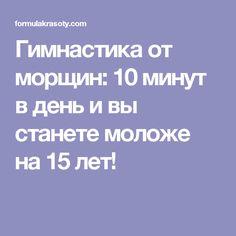 Гимнастика от морщин: 10 минут в день и вы станете моложе на 15 лет!