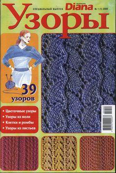 Diana Vzory 2005 1 - Isabela - Knitting 2 - Picasa Web Albums