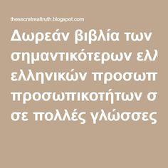 Δωρεάν βιβλία των σημαντικότερων ελληνικών προσωπικοτήτων σε πολλές γλώσσες Math Equations, Blog, Blogging