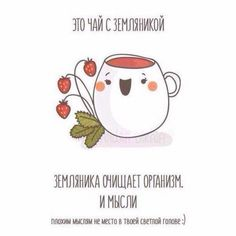 VK is the largest European social network with more than 100 million active users. Tea And Books, Sweet Box, Wreck This Journal, Aesthetic Stickers, Hand Art, Just Smile, Gift Store, Funny Cards, Illustrations And Posters