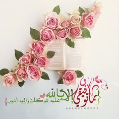 ㅤㅤㅤㅤㅤ ㅤ ㅤㅤㅤㅤㅤ ㅤㅤㅤㅤㅤㅤ ㅤ ㅤㅤㅤㅤㅤㅤ ㅤㅤㅤㅤ ㅤㅤㅤㅤㅤㅤ  ㅤㅤㅤㅤㅤ ㅤ ㅤㅤㅤㅤㅤ ㅤㅤㅤㅤㅤㅤ ㅤ ㅤㅤㅤㅤㅤㅤ ㅤㅤㅤㅤ ㅤㅤㅤㅤㅤㅤ {وما توفيقي إلا بالله عليه توكلت وإليه أنيب} [هود: 88] ㅤㅤㅤㅤㅤ ㅤ ㅤㅤㅤㅤㅤ ㅤㅤㅤㅤㅤㅤ  [ And my success is not but through Allah . Upon him I have relied and to Him I return.] Surat Hūd (Hud) ㅤㅤㅤㅤㅤ ㅤ ㅤㅤㅤㅤㅤ ㅤㅤㅤㅤㅤㅤ ㅤ ㅤㅤㅤㅤㅤㅤ ㅤㅤㅤㅤ ㅤㅤㅤㅤㅤㅤ  #مساء التوفيق  ㅤㅤㅤㅤㅤ ㅤ ㅤㅤㅤㅤㅤ ㅤㅤㅤㅤㅤㅤ ㅤ ㅤㅤㅤㅤㅤㅤ ㅤㅤㅤㅤ ㅤㅤㅤㅤㅤㅤ  ㅤㅤㅤㅤㅤ ㅤ ㅤㅤㅤㅤㅤ ㅤㅤㅤㅤㅤㅤ#اختبارات ㅤ ㅤㅤㅤㅤㅤㅤ ㅤㅤㅤㅤ ㅤㅤㅤㅤㅤㅤ  by pearla0203 http://ift.tt/1VXr4dl https://twitter.com/kalima_h…