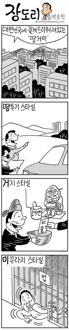 대한민국에 짙에 드리워진 '땅거미'의 정체는? 9월 24일 경향신문 장도리입니다. http://j.mp/7TxscV