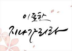calligraphy_이 또한 지나가리라  별하 캘리그라피
