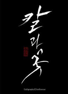 드라마 <칼과 꽃> 포스터