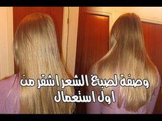 صبغة طبيعية رووووعة بدون حناء ولا اوكسجين للحصول على شعر اشقر ذهبي من ا Long Hair Styles Beauty Skin Care Routine Natural Hair Styles