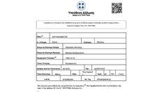 Σε δοκιμαστική λειτουργία το gov.gr: Ηλεκτρονικά η συμπλήρωση εξουσιοδοτήσεων και υπεύθυνων δηλώσεων