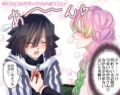 Undertale Au, Anime Couples, Game Art, Angel, Artist, Anime Stuff, Ships, Twitter, Best Couple