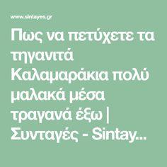 Πως να πετύχετε τα τηγανιτά Καλαμαράκια πολύ μαλακά μέσα τραγανά έξω | Συνταγές - Sintayes.gr