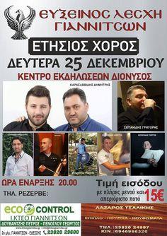 e-Pontos.gr: Ετήσιος χορός Ευξείνου Λέσχης Γιαννιτσών