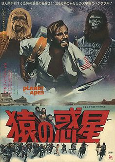 Planet of the Apes (1968) 猿の惑星
