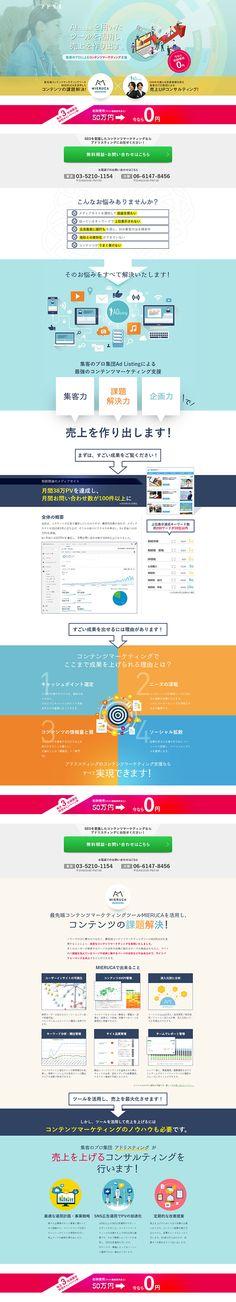 コンテンツマーケティング【インターネットサービス関連】のLPデザイン。WEBデザイナーさん必見!ランディングページのデザイン参考に(シンプル系)