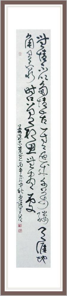 書法草書 木蘭花 節錄 【 晏殊】