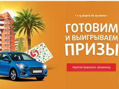 #Акция «#Увелка. Готовим и выигрываем призы»  Акция «Увелка. Готовим и выигрываем призы»: #призы - #квартира, #автомобиль, #путешествие.