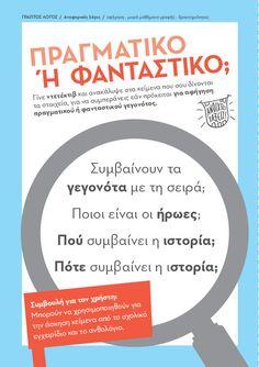 Μικρά μαθήματα γραφής - Διάκριση πραγματικού - φανταστικού γεγονότος, δραστηριότητες