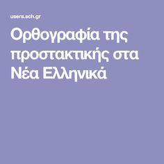 Ορθογραφία της προστακτικής στα Νέα Ελληνικά