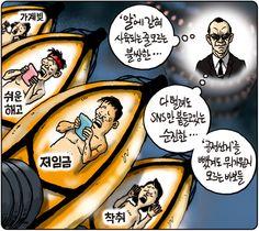 [김용민의 그림마당]2015년 7월 24일…'알'에 갇혀 사육되는 줄 모르는 불쌍한…다 털려도 SNS만 붙들고 있는 순진한…'공정선거'를 뺏겨도 뭐가뭔지 모르는 바보들 #만평