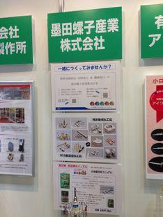 日本ものづくりワールド☆沢山のご来場、有難うございました。   【期間】 平成25年6月19日(水)~21日(金) 【場所】 東京ビックサイト
