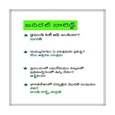 Gernal Knowledge, General Knowledge Facts, Indian Constitution, History Class, Telugu, Lightroom Presets, Grammar, Adobe, Inspirational
