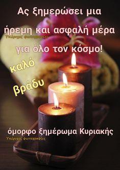 Good Night, Good Morning, Greek Quotes, Candle Jars, Tea Lights, Nighty Night, Buen Dia, Bonjour, Tea Light Candles