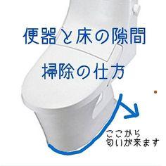 mkhomeさんはInstagramを利用しています:「・ ・ 便器と床の隙間 少しだけ隙間が空いているの気になりませんか?💦 ・ この部分に子供のおしっこが入り込んで匂いの原因になっていたりします💦 ・ ここ、とっても掃除しにくいですよね… うちの掃除方法を紹介します✨ ・ 用意する物 ①クエン酸スプレー ②ウェットティッシュ…」