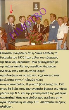 🇬🇷 Anti Communism, Funny Greek Quotes, Greek History, Common Sense, Greece, Politics, Memories, Words, Greece Country