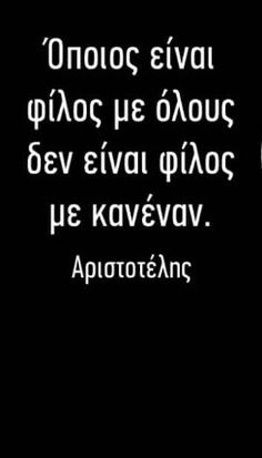Reality Of Life, Life Philosophy, Greek Quotes, Self Confidence, Friendship Quotes, Good To Know, Sarcasm, Wise Words, Knowledge