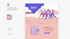 [아카데미정글] 댕댕런 - UI/UX · 일러스트레이션, UI/UX, 일러스트레이션, UI/UX Web Design, Page Design, Type Setting, Editorial Design, Layout, Education, Mockup, Catalog, Design Web