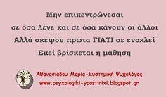 #Ψυχοθεραπεία #Αυτογνωσία #Κατανόηση #Μάθηση #Αλλαγή Quotes, Quotations, Qoutes, Manager Quotes