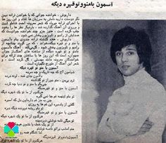 dariush داریوش Iranian Actors, Cinema, Singer, My Favorite Things, Celebrities, Artist, Movies, Cinematography, Celebs