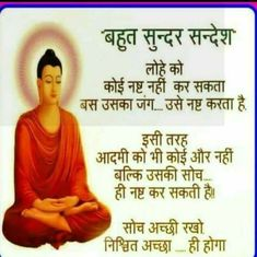 Morning Prayer Quotes, Hindi Good Morning Quotes, Motivational Picture Quotes, Inspirational Quotes In Hindi, Positive Quotes, Good Thoughts Quotes, Good Life Quotes, Quote Life, Truth Quotes