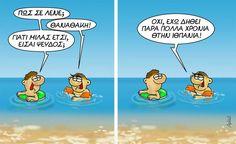 Funny Greek Quotes, Funny Pins, Funny Jokes, Funny Shit, Funny Stuff, Lol, Cartoon, Humor, Comics