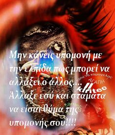 Greek Quotes, Wise Words, Psychology, Clever, Motivational Quotes, Wisdom, Sayings, Tattoos, Greek Sayings