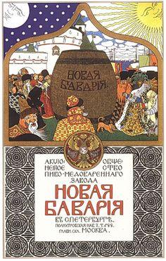Bilibin_advertisement-of-the-new-bavaria-beer-1903