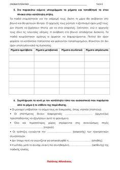 Grammar, Sheet Music, Literature, Greek, Study, Education, Literatura, Studio, Studying