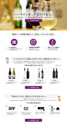 「ワインショップのランディングページ作成 1ページ +入力フォーム画面 1ページ」へのtanakaSKさんの提案一覧