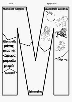 Ελένη Μαμανού: Παζλ των γραμμάτων Learn Greek, Nursery Activities, Greek Alphabet, Preschool Letters, Always Learning, Letters And Numbers, Learn To Read, Social Skills, Projects For Kids