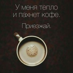 I have heat and smell the coffee. Wine Quotes, Coffee Quotes, Wine Cork Candle, Wal Paper, Russian Quotes, Coffee Facts, Wine Cork Crafts, Good Morning, Quotations
