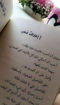 i was a long day awy bs ana lessa hlbs w anzl el academy 🙄 Islamic Love Quotes, Arabic Quotes, Sweet Words, Love Words, Mood Quotes, Life Quotes, Talking Quotes, Wall Quotes, Love Quotes Wallpaper