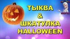 Halloween Тыква Шкатулка из резинок! Фигурки из резинок