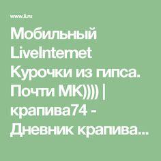 Мобильный LiveInternet Курочки из гипса. Почти МК)))) | крапива74 - Дневник крапива74 |